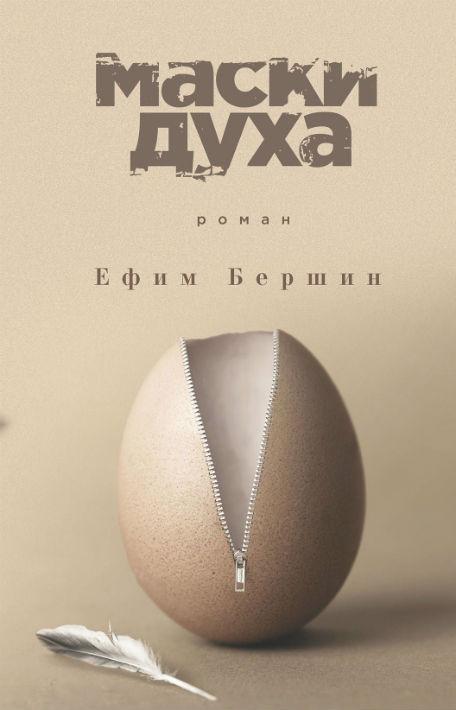 Маски духа, Ефим Бершин, 978-5-04-096319-5  - купить со скидкой