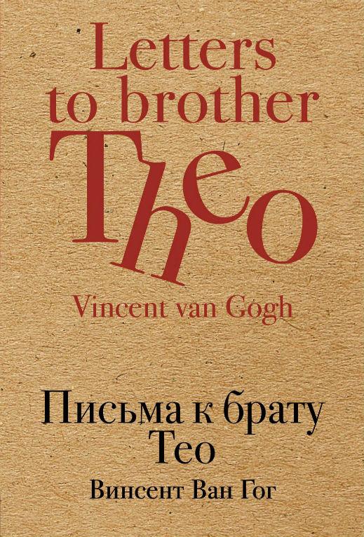 Купить Письма к брату Тео, Винсент Ван Гог, 978-5-04-097574-7