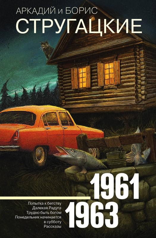 Купить Собрание сочинений 1961-1963, Борис Стругацкий, 978-5-17-110021-6