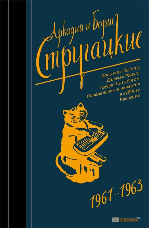 Собрание сочинений 1961-1963, Борис Стругацкий, 978-5-17-110023-0  - купить со скидкой
