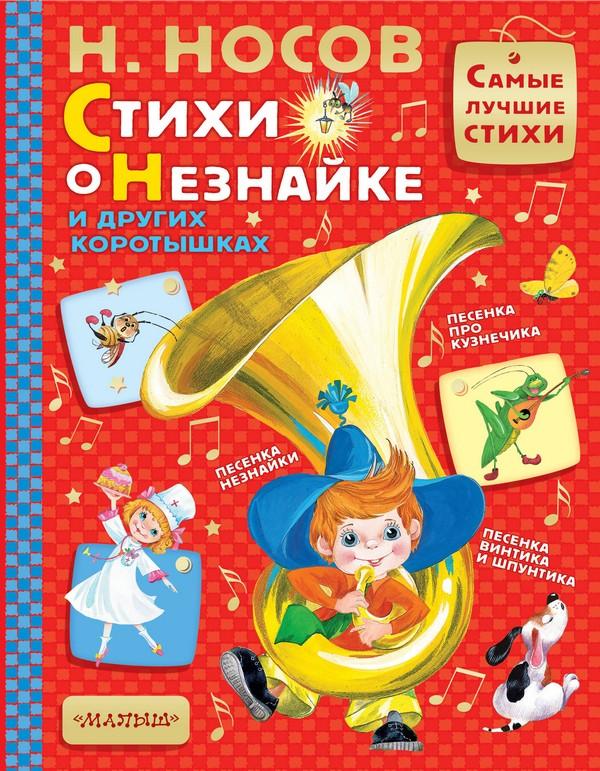 Стихи о Незнайке и других коротышках, Николай Носов, 978-5-17-109828-5  - купить со скидкой