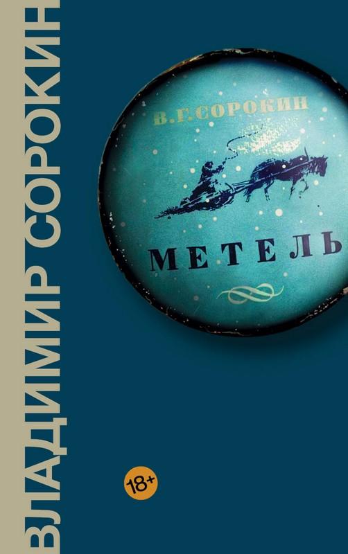 Купить Метель, Владимир Сорокин, 978-5-17-109145-3