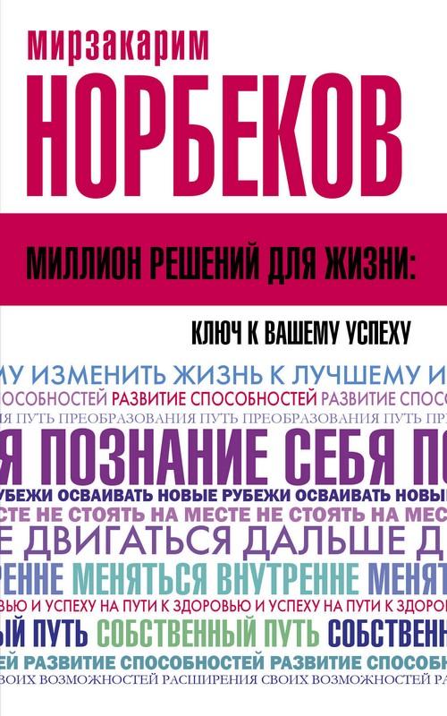 Купить Миллион решений для жизни: ключ к вашему успеху, Мирзакарим Норбеков, 978-5-17-109211-5