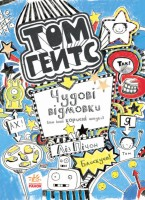 Книга Том Гейтс. Чудові відмовки та інші корисні штучки