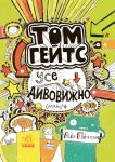 Книга Том Гейтс. Усе дивовижно (мабуть)