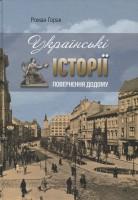 Книга Українські історії. Повернення додому