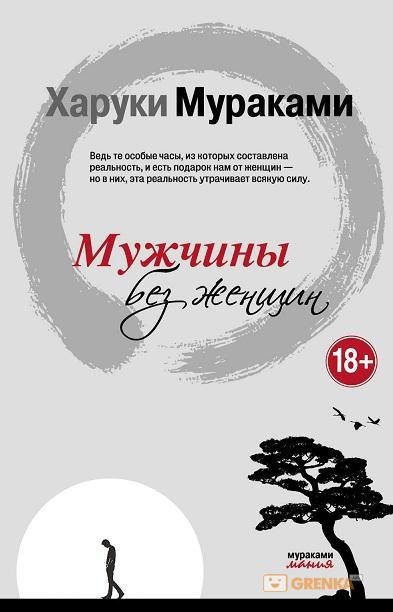 Купить Современная проза, Мужчины без женщин, Харуки Мураками, 978-5-04-091475-3