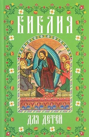 Купить Жития святых для детей, Протоиерей Виктор Ильенко, 978-5-04-097316-3
