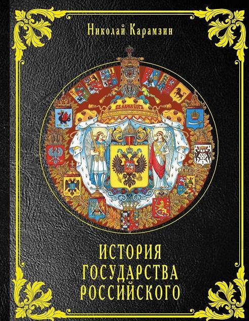 Купить История государства Российского, Николай Карамзин, 978-5-699-99469-4