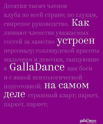 Купить Как устроен GallaDance на самом деле, Юлия Рублева, 978-5-04-095009-6
