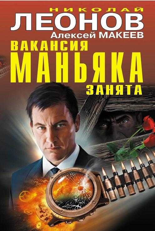 Купить Вакансия маньяка занята, Алексей Макеев, 978-5-04-094470-5