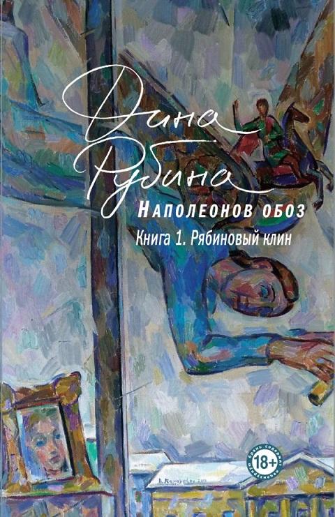 Купить Наполеонов обоз. Книга 1: Рябиновый клин, Дина Рубина, 978-5-04-098081-9