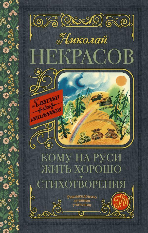 Купить Кому на Руси жить хорошо. Стихотворения, Николай Некрасов, 978-5-17-109359-4