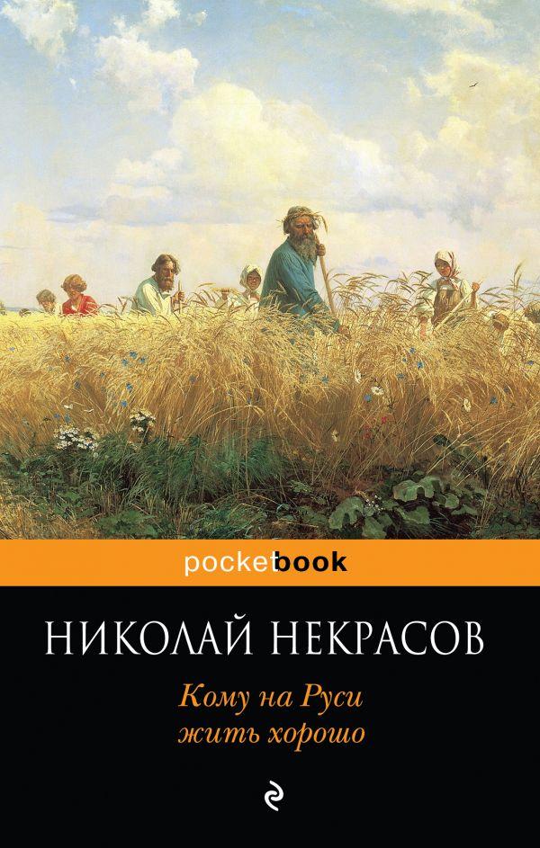 Купить Кому на Руси жить хорошо, Николай Некрасов, 978-5-04-004092-6
