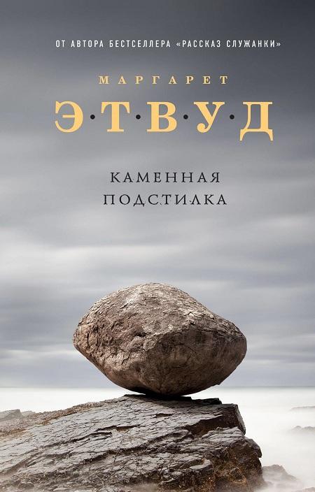 Каменная подстилка, Маргарет Этвуд, 978-5-04-095743-9  - купить со скидкой