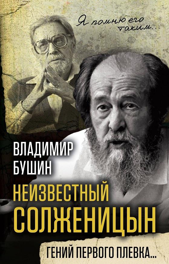 Купить Неизвестный Солженицын. Гений первого плевка..., Владимир Бушин, 978-5-906914-96-5
