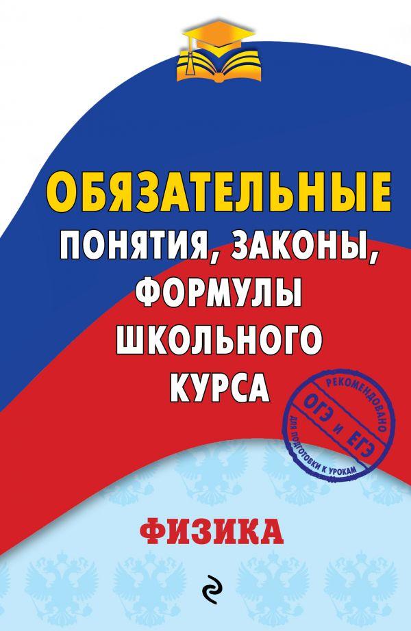 Купить Физика. Обязательные понятия, законы, формулы школьного курса, Анатолий Попов, 978-5-04-091367-1