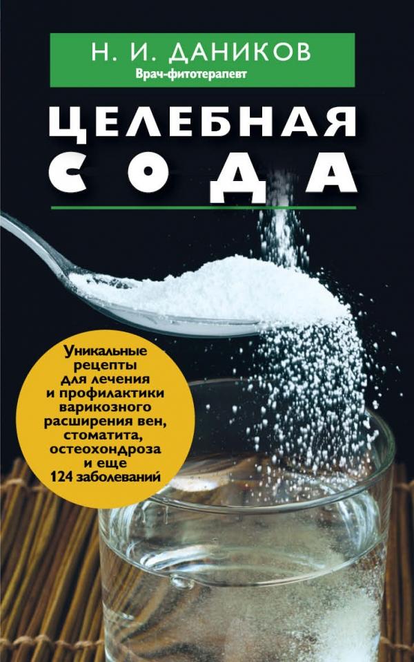 Купить Целебная сода, Николай Даников, 978-5-699-62780-6