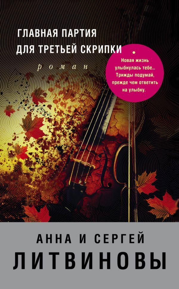 Главная партия для третьей скрипки, Сергей Литвинов, 978-5-04-088971-6  - купить со скидкой