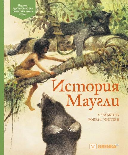 Купить История Маугли, Редьярд Киплинг, 978-5-389-14598-6