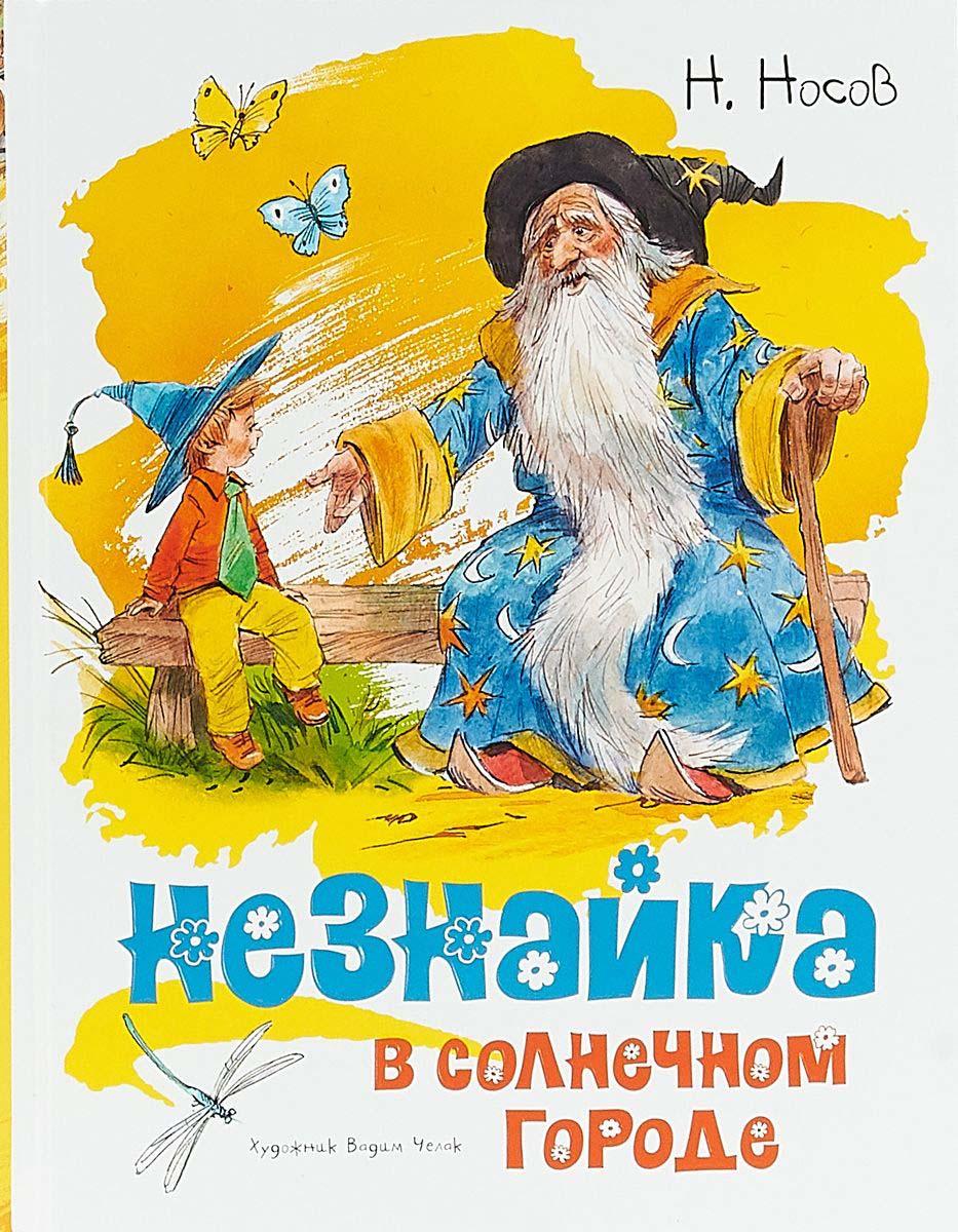 Купить Незнайка в Солнечном городе, Николай Носов, 978-5-389-14935-9