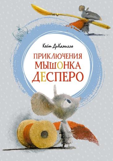 Купить Приключения мышонка Десперо, Кейт ДиКамилло, 978-5-389-15030-0