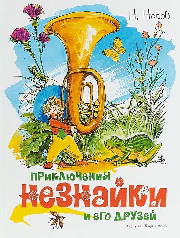 Купить Приключения Незнайки и его друзей, Николай Носов, 978-5-389-14936-6