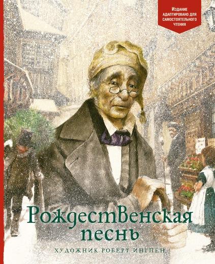 Купить Рождественская песнь, Чарльз Диккенс, 978-5-389-14594-8