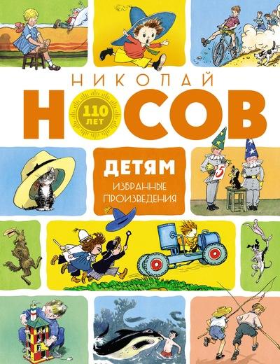 Детям. Избранные произведения, Николай Носов, 978-5-389-14830-7  - купить со скидкой