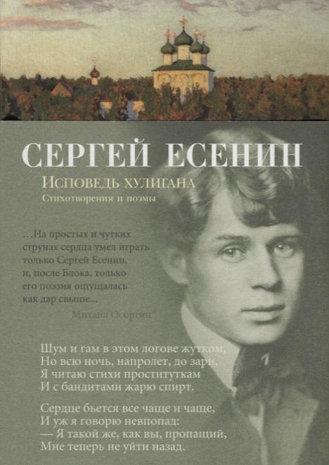 Купить Исповедь хулигана, Сергей Есенин, 978-5-389-15175-8