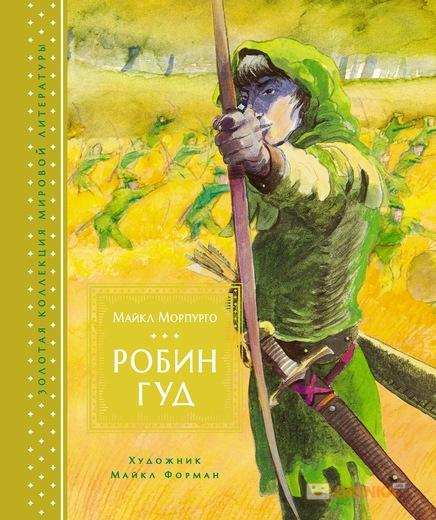 Купить Робин Гуд, Майкл Морпурго, 978-5-389-14613-6