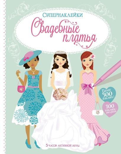 Купить Свадебные платья, Фиона Уотт, 978-5-389-12254-3