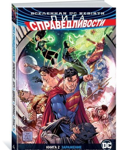 Купить Вселенная DC. Rebirth. Лига Справедливости. Книга 2. Заражение, Брайан Хитч, 978-5-389-14591-7