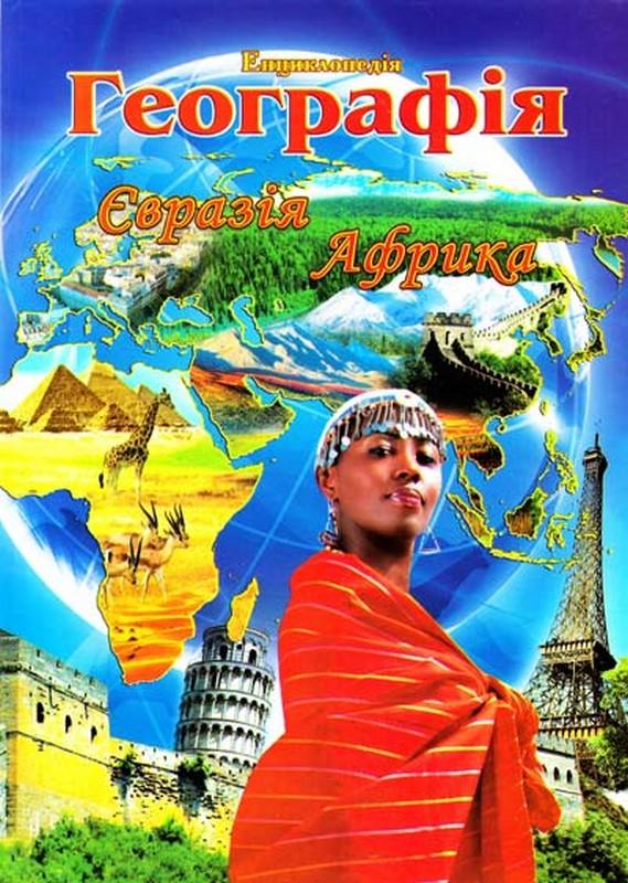 Купить Географія. Євразія. Африка. Ілюстрована енциклопедія для дітей, В. Істоміна, 978-966-459-371-4
