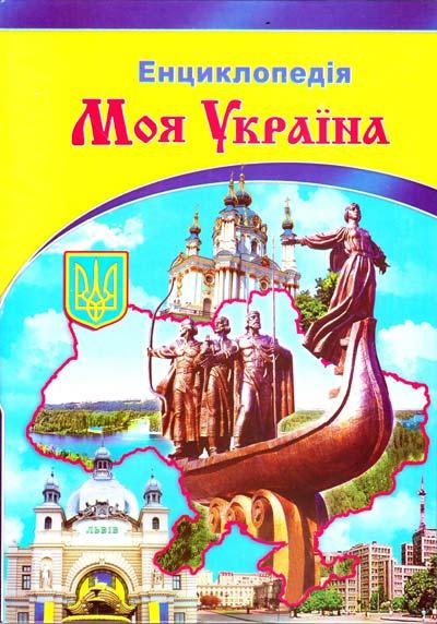 Купить Моя Україна. Ілюстрована енциклопедія для дітей, В. Істоміна, 978-966-459-209-0