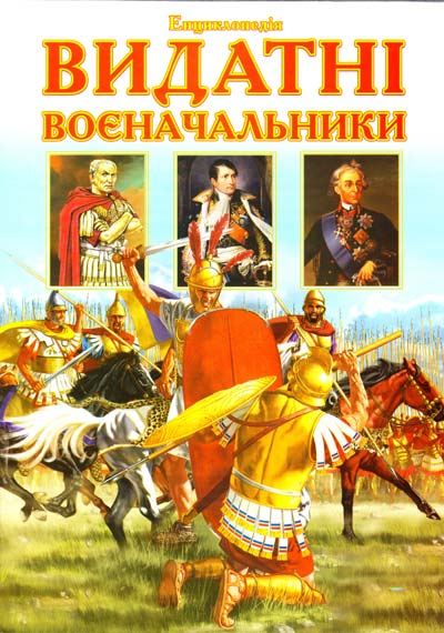 Купить Видатні воєначальники. Ілюстрована енциклопедія для дітей, Володимир Верховень, 978-966-459-211-3