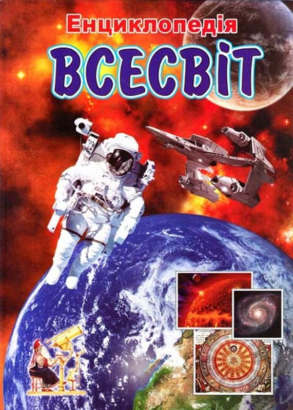 Купить Всесвіт. Ілюстрована енциклопедія для дітей, В. Мірошнікова, 978-966-459-210-6