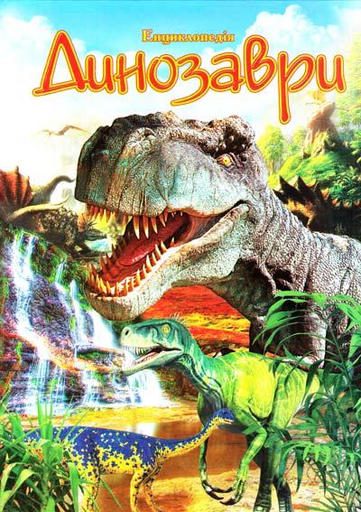 Купить Динозаври. Ілюстрована енциклопедія для дітей, Г. Тетельман, 978-966-459-392-9