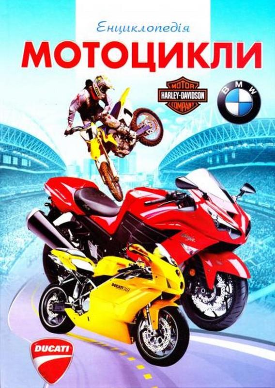 Купить Мотоцикли. Ілюстрована енциклопедія для дітей, 978-966-459-554-1