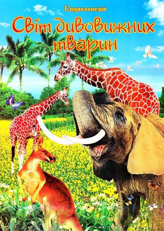Купить Світ дивовижних тварин.Ілюстрована енциклопедія для дітей, Г. Тетельман, 978-966-459-391-2