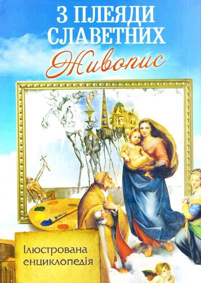 З плеяди славетних. Живопис, Володимир Верховень, 978-966-459-451-3  - купить со скидкой