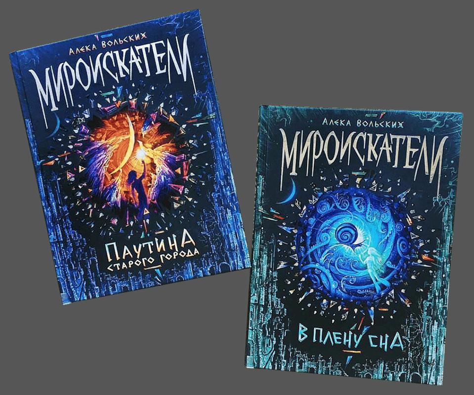 Купить Мироискатели (Суперкомплект из 2 книг), Алека Вольских, 978-5-353-08777-9