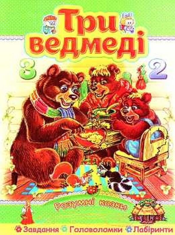 Купить Три ведмеді, 978-966-459-602-9