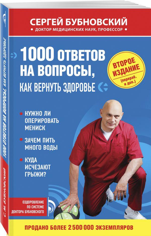 Купить 1000 ответов на вопросы, как вернуть здоровье 2-е издание, Сергей Бубновский, 978-5-04-089065-1