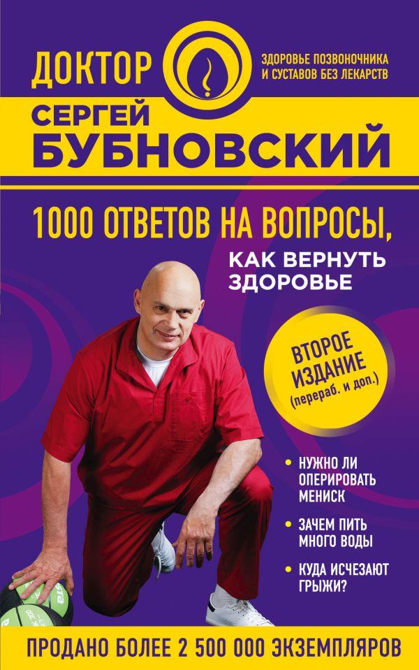Купить 1000 ответов на вопросы, как вернуть здоровье, Сергей Бубновский, 978-5-04-089066-8