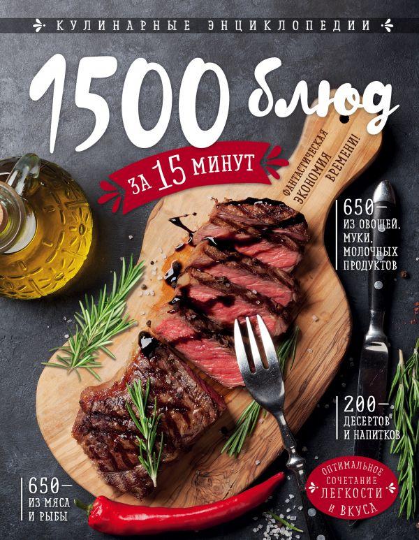 Купить 1500 блюд за 15 минут, Ирина Михайлова, 978-5-699-95220-5