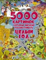 Книга 5000 картинок, которые можно рассматривать целый год