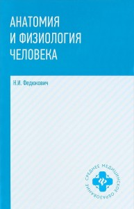 Книга Анатомия и физиология человека