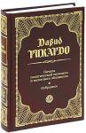 Книга Начала политической экономии и налогового обложения: Избранное