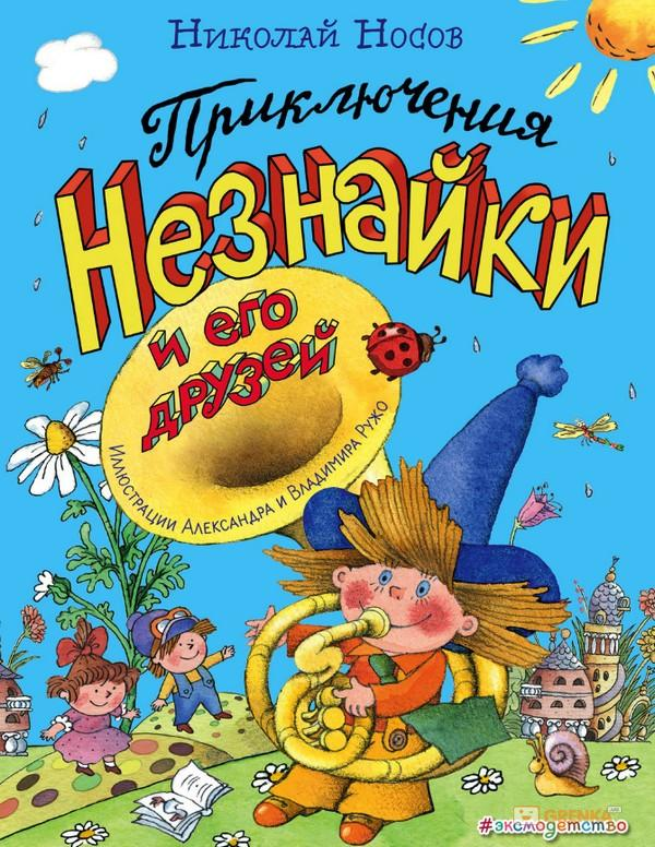 Купить Приключения Незнайки и его друзей, Николай Носов, 978-5-04-088659-3